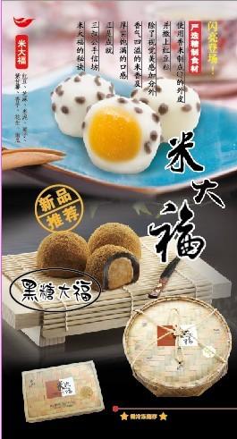 米大福-冰鲜食品