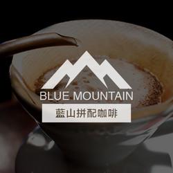藍山拼配咖啡
