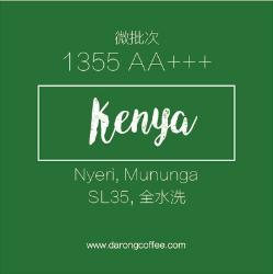 肯尼亚咖啡生豆水洗微批次1355