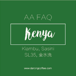 肯尼亚咖啡生豆水洗AA FAQ