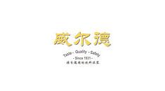 威尔德(北京)香精有限公司