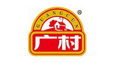 廣州市廣村食品有限公司