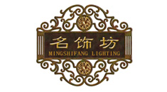 中山市名飾坊燈飾電器廠