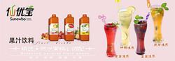 仙优宝果汁饮料