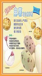 超软麻糬面包预拌粉