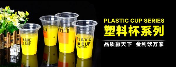 塑料杯系列