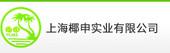 上海椰申实业有限公司