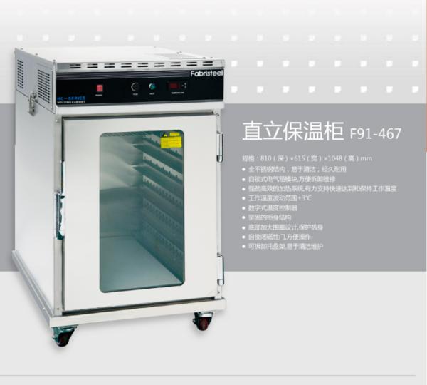 Fabristeel 半型单向直立保温柜 HCFL1/2(GD)