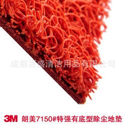 3M特强有底型除尘地垫 3M7150地垫