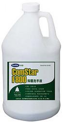 康星F800抑菌洗手液