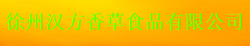 徐州汉方香草食品有限公司
