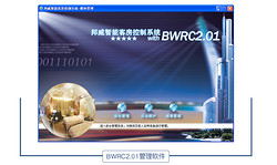 管理软件BWRC2.01