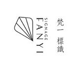 宁波梵一标识有限公司