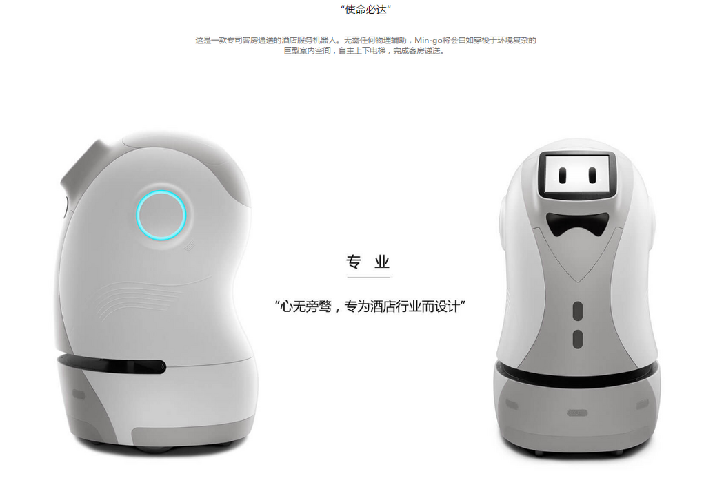 Mingo酒店智能机器人系统