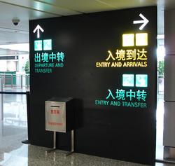 广州机场标识系统