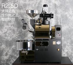 R2.5D系列咖啡烘焙机