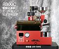 R300C咖啡烘焙机