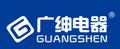 广州市广绅电器制造有限公司