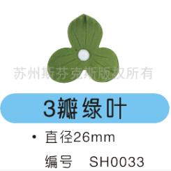 3瓣綠葉 巧克力裝飾