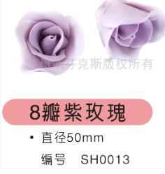 8朵紫玫瑰  巧克力裝飾
