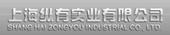 上海纵有实业有限公司