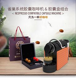 Ourview澳为尔雀巢系统意式胶囊咖啡机套餐组合(酒店及家庭都均可用)