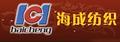 南通海成纺织品制造有限公司