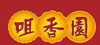 咀香园健康食品(中山)有限公司