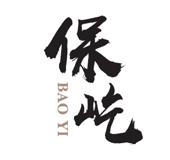 上海保屹实业有限公司