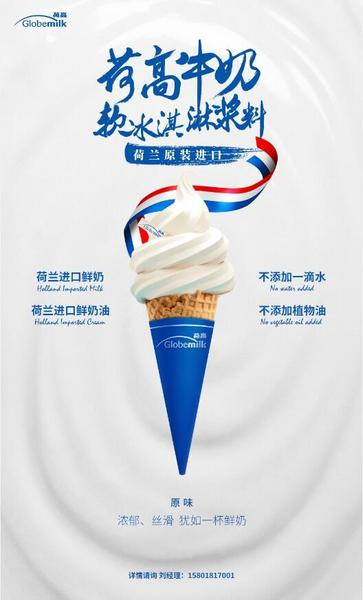 荷高牛奶软冰淇淋浆料(原味)