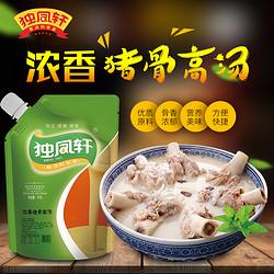 独凤轩浓香猪骨高汤 1KG装自立袋包装大骨浓汤猪骨汤