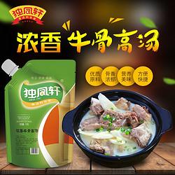 独凤轩 浓香牛骨高汤 火锅麻辣烫汤面米线米粉混沌底汤调味料1KG