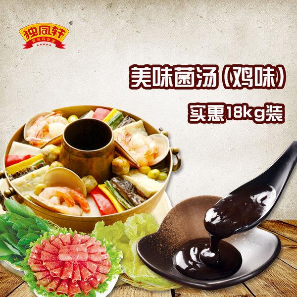 独凤轩美味菌汤汤料骨汤火锅底料调味料煮面调料汤料拌馅复合调料鸡味18KG