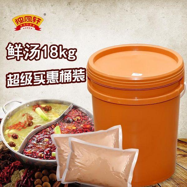 独凤轩 鲜汤 海鲜火锅底汤调味料云吞炒菜调味品18kg