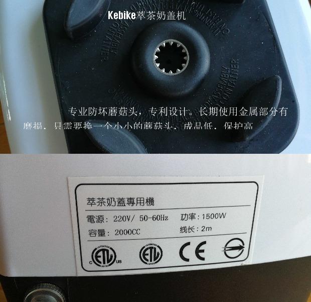 Kebike萃茶奶盖专用机1500W商用