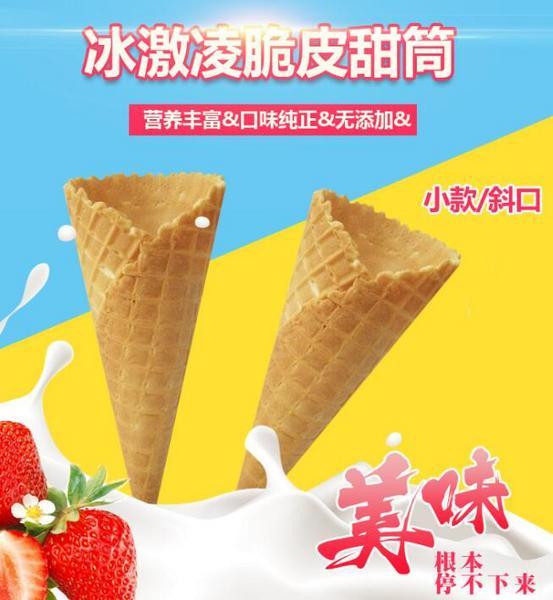 冰激凌甜筒加厚23°