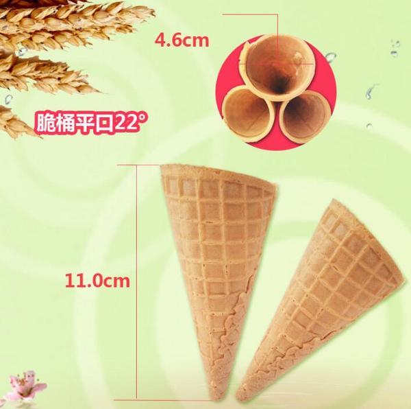 冰激凌甜筒加厚22°