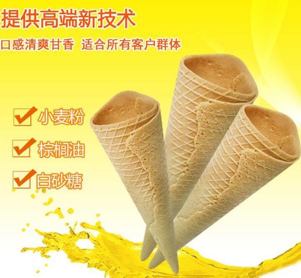 冰淇淋脆筒加厚23°