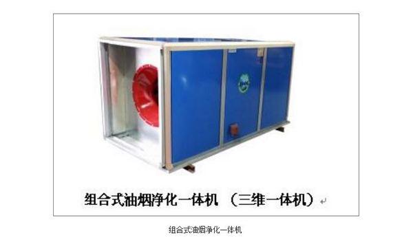 组合式油烟净化一体机