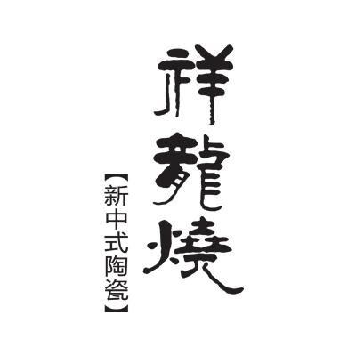 潮州祥龙陶瓷实业有限公司