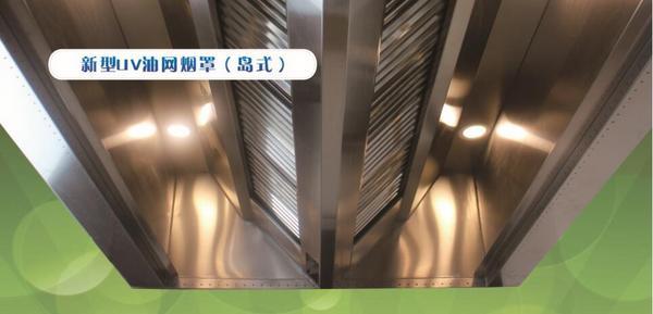 新型UV油网烟罩(岛式)
