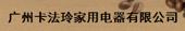 广州卡法玲家用电器有限公司