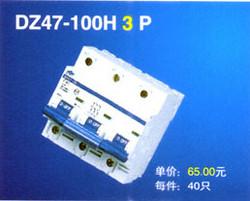DZ47-100H 3P断路器