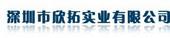 深圳市欣拓实业有限公司