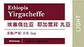 埃塞俄比亚 耶加雪菲 古吉 丸豆 精品咖啡豆半磅
