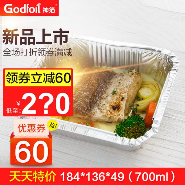 锡箔打包盒 烧烤锡纸盒 外卖铝箔餐具 快餐盒便当