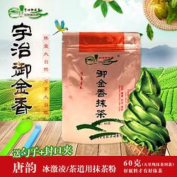宇治纯抹茶粉(唐韵)60gX1袋 甜品冰激凌 饮品烘焙抹茶千层
