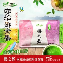 宇治纯抹茶粉(樱之舞)40gX1袋/甜品饮品烘焙/冰激凌/茶道千层