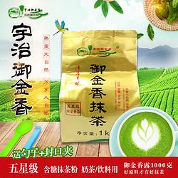 宇治御金香 5星含糖抹茶粉 1000gx1袋  甜品饮料奶茶星冰乐