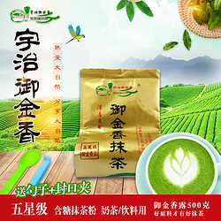 宇治御金香 5星含糖抹茶粉 500gx1袋甜品饮料奶茶星冰乐